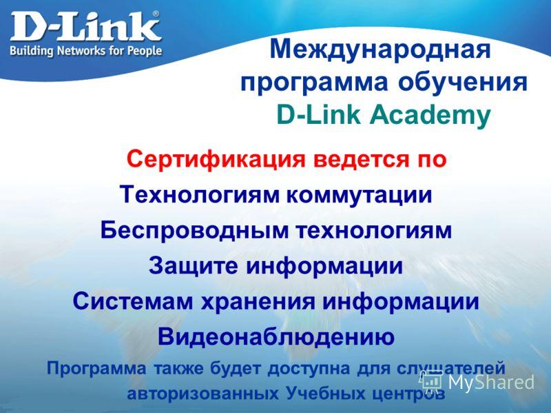 Международная программа обучения D-Link Academy Сертификация ведется по Технологиям коммутации Беспроводным технологиям Защите информации Системам хранения информации Видеонаблюдению Программа также будет доступна для слушателей авторизованных Учебны