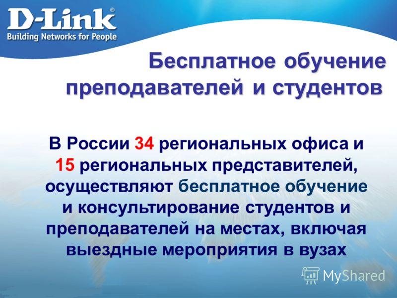 Бесплатное обучение преподавателей и студентов В России 34 региональных офиса и 15 региональных представителей, осуществляют бесплатное обучение и консультирование студентов и преподавателей на местах, включая выездные мероприятия в вузах