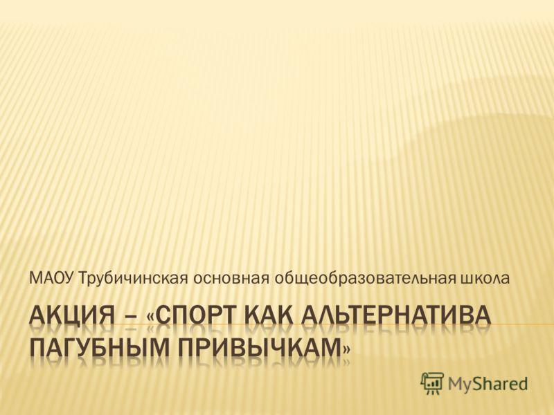 МАОУ Трубичинская основная общеобразовательная школа
