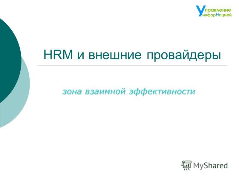 HRM и внешние провайдеры зона взаимной эффективности