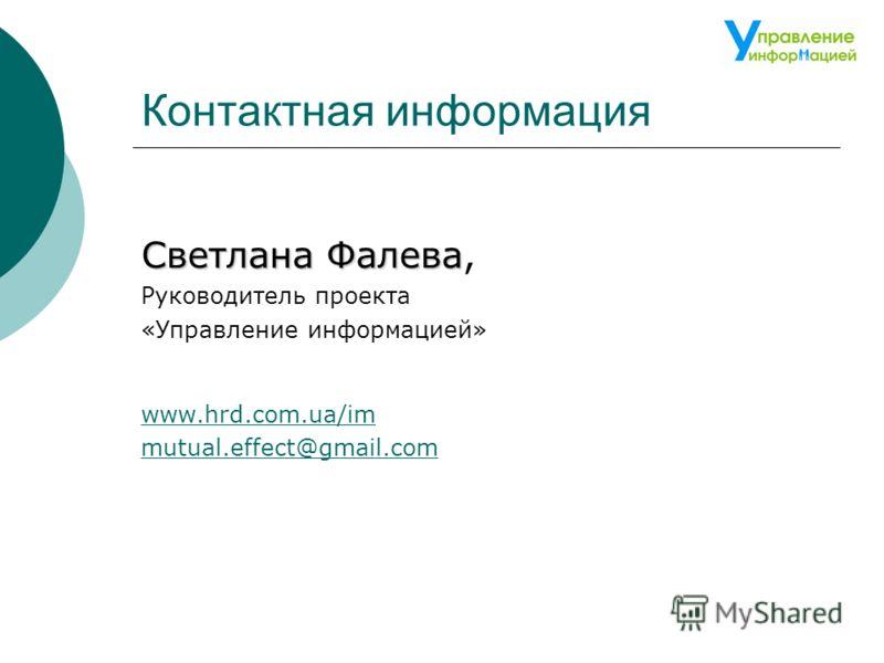 Контактная информация Светлана Фалева Светлана Фалева, Руководитель проекта «Управление информацией» www.hrd.com.ua/im mutual.effect@gmail.com