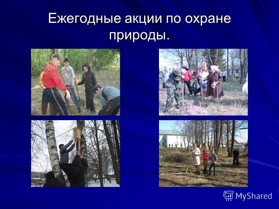 Ежегодные акции по охране природы.