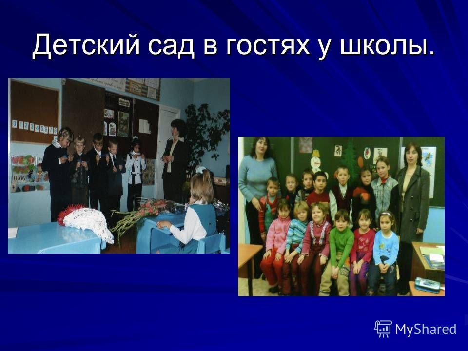 Детский сад в гостях у школы.