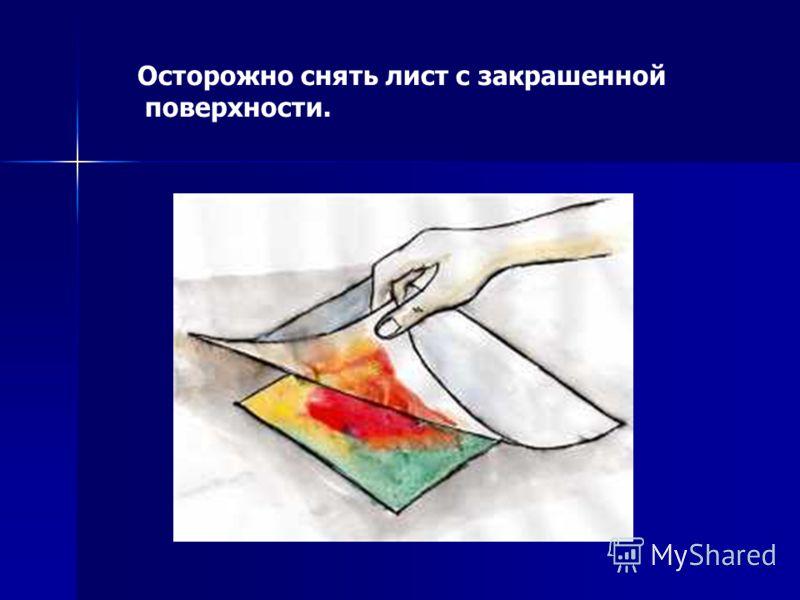 Осторожно снять лист с закрашенной поверхности.
