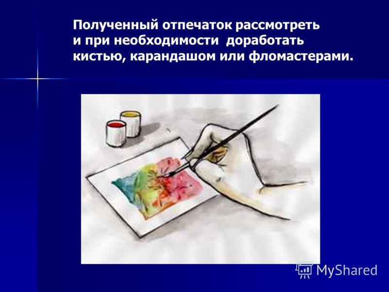Полученный отпечаток рассмотреть и при необходимости доработать кистью, карандашом или фломастерами.