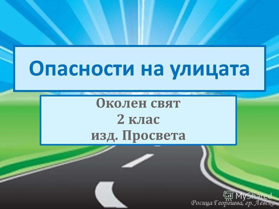 Опасности на улицата Околен свят 2 клас изд. Просвета Росица Георгиева, гр. Левски