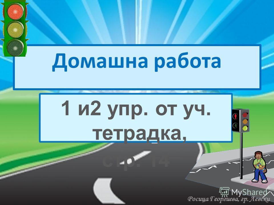 Домашна работа 1 и2 упр. от уч. тетрадка, стр. 14 Росица Георгиева, гр. Левски