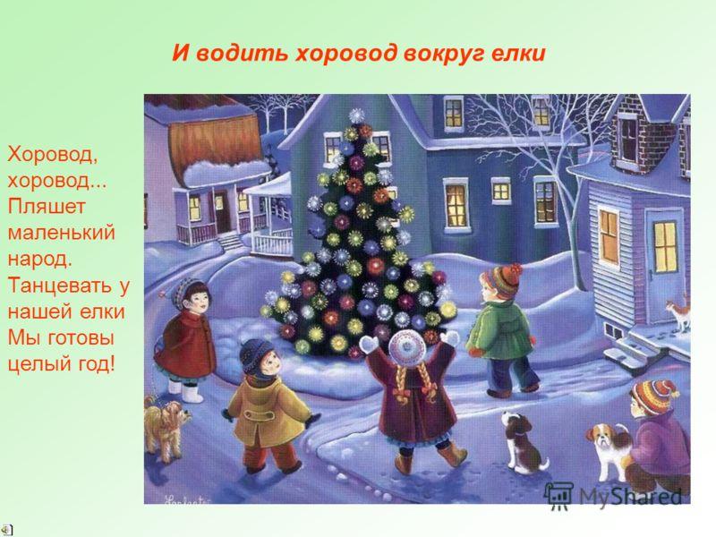 А знаешь, что больше всего любят делать дети в Новый год, кроме получения подарков от Деда Мороза, конечно? Переодеваться в карнавальные костюмы…