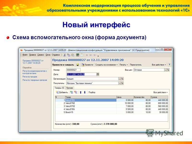 Новый интерфейс Схема вспомогательного окна (форма документа)
