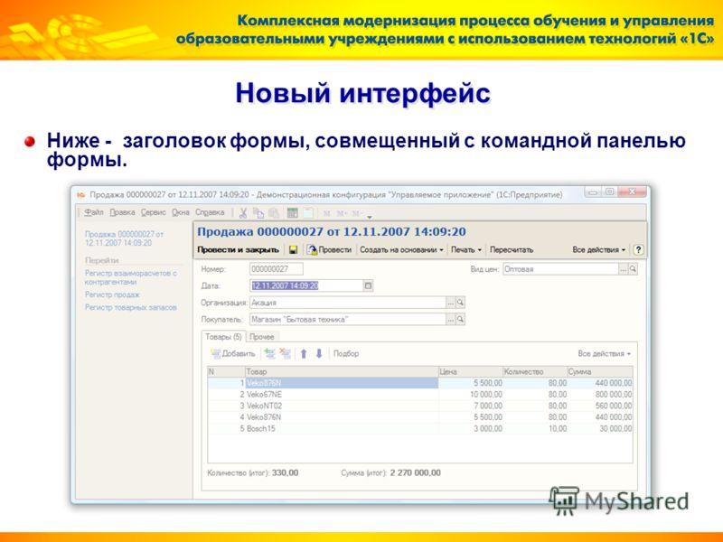 Новый интерфейс Ниже - заголовок формы, совмещенный с командной панелью формы.