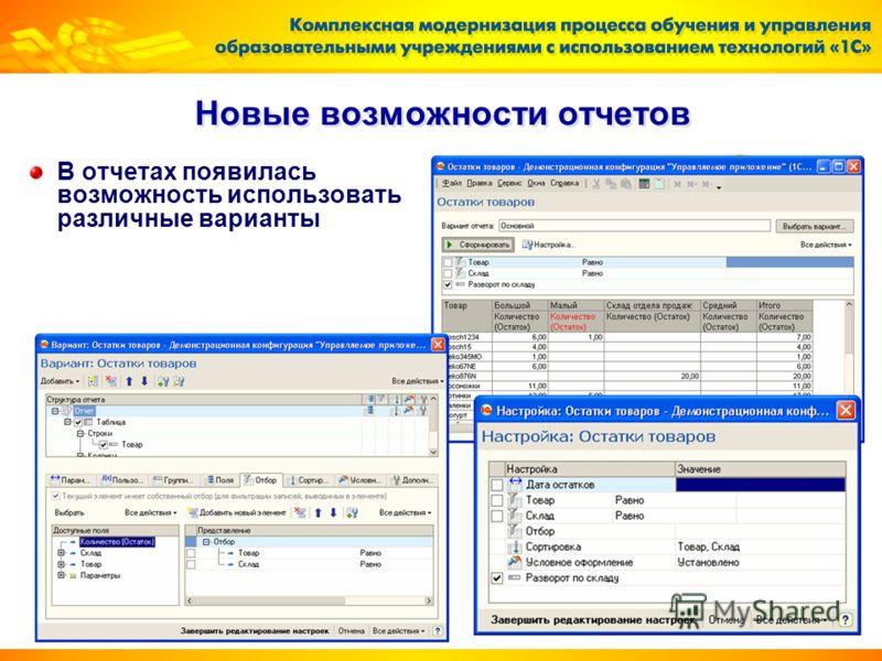 Новые возможности отчетов В отчетах появилась возможность использовать различные варианты