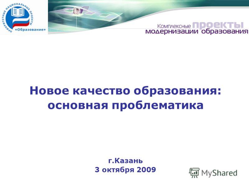 Новое качество образования: основная проблематика г.Казань 3 октября 2009