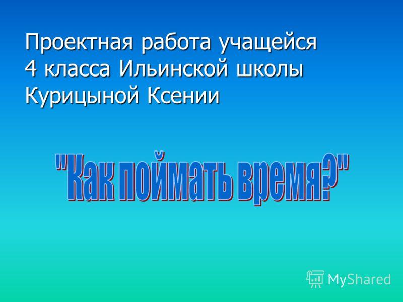 Проектная работа учащейся 4 класса Ильинской школы Курицыной Ксении