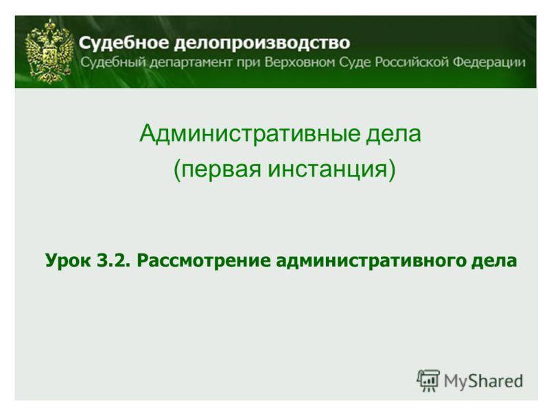 Административные дела (первая инстанция) Урок 3.2. Рассмотрение административного дела