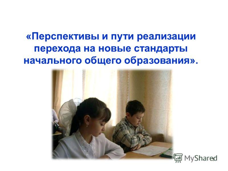 1 «Перспективы и пути реализации перехода на новые стандарты начального общего образования».