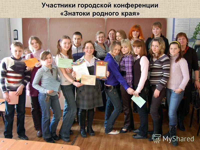 Участники городской конференции «Знатоки родного края»