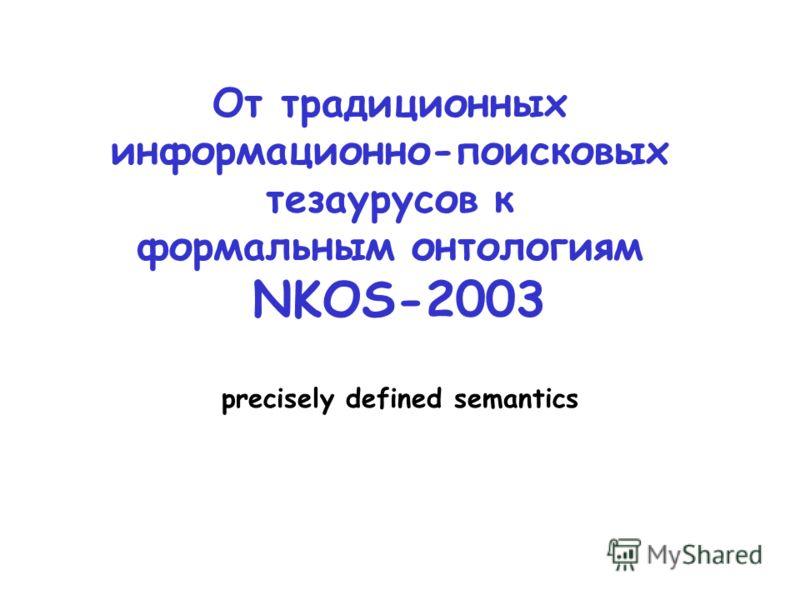 От традиционных информационно-поисковых тезаурусов к формальным онтологиям NKOS-2003 precisely defined semantics