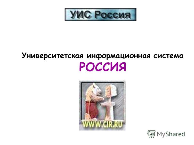 Университетская информационная система РОССИЯ