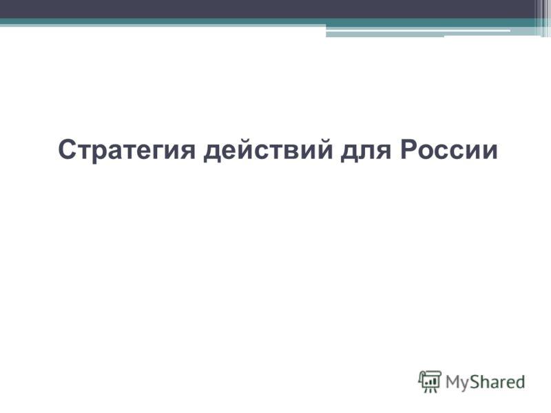 Стратегия действий для России