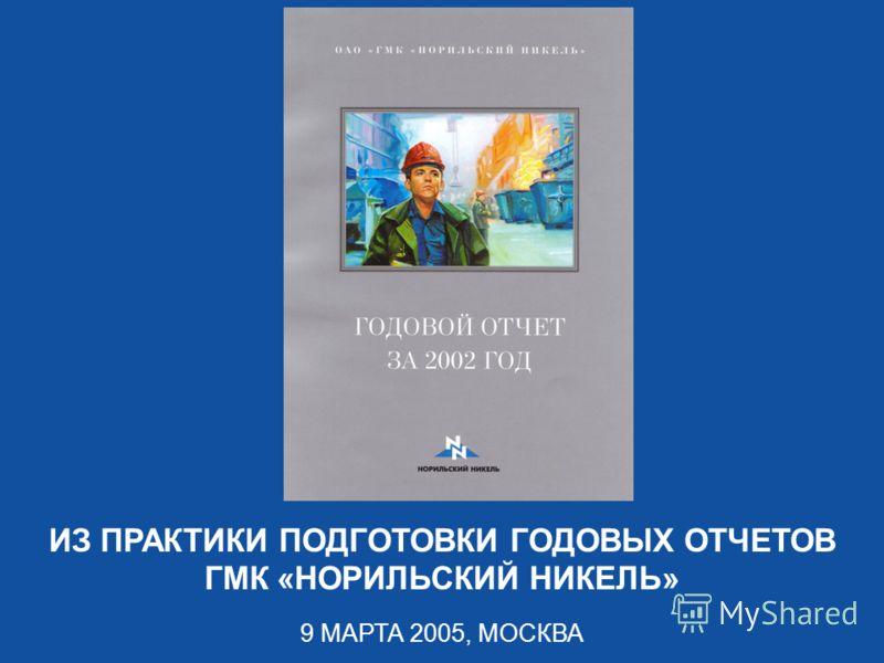 ИЗ ПРАКТИКИ ПОДГОТОВКИ ГОДОВЫХ ОТЧЕТОВ ГМК «НОРИЛЬСКИЙ НИКЕЛЬ» 9 МАРТА 2005, МОСКВА