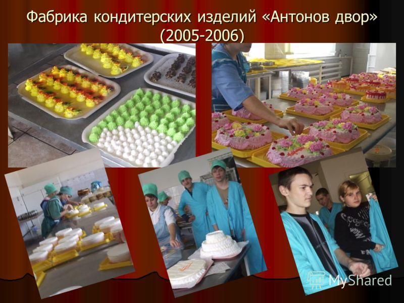 Фабрика кондитерских изделий «Антонов двор» (2005-2006)