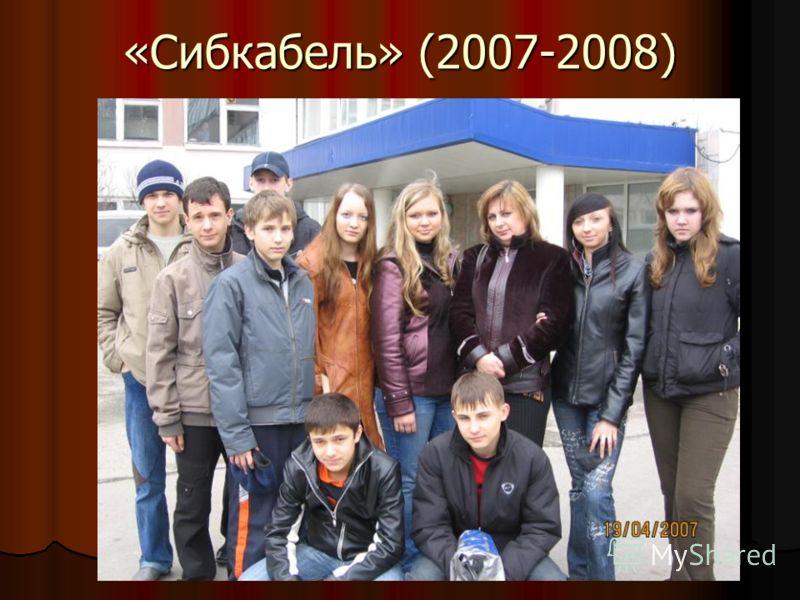 «Сибкабель» (2007-2008)