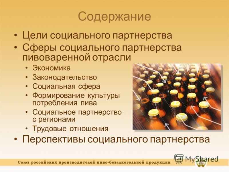 Содержание Цели социального партнерства Сферы социального партнерства пивоваренной отрасли Экономика Законодательство Социальная сфера Формирование культуры потребления пива Социальное партнерство с регионами Трудовые отношения Перспективы социальног