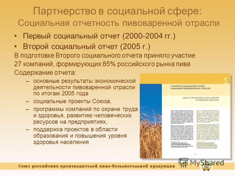 Партнерство в социальной сфере: Социальная отчетность пивоваренной отрасли Первый социальный отчет (2000-2004 гг.) Второй социальный отчет (2005 г.) В подготовке Второго социального отчета приняло участие 27 компаний, формирующих 85% российского рынк