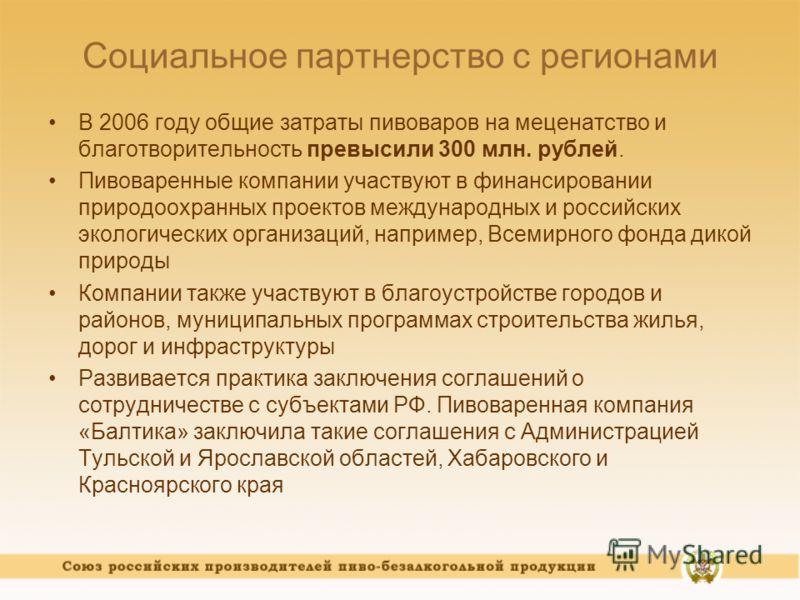 Социальное партнерство с регионами В 2006 году общие затраты пивоваров на меценатство и благотворительность превысили 300 млн. рублей. Пивоваренные компании участвуют в финансировании природоохранных проектов международных и российских экологических