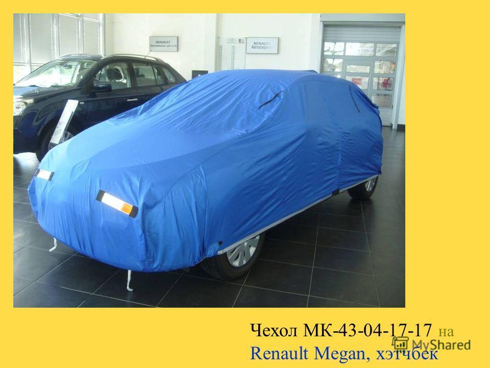 Чехол МК-43-04-17-17 на Renault Megan, хэтч. (две лицевые стороны, солнце-пыле-влагозащита)
