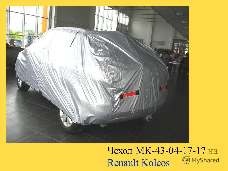 Чехол МК-46-06-18-18 на Renault Koleos (две лицевые стороны, солнце-пыле-влагозащита)