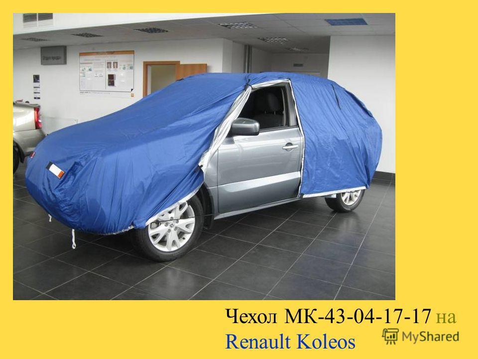 Чехол МК-43-04-17-17 на Renault Koleos