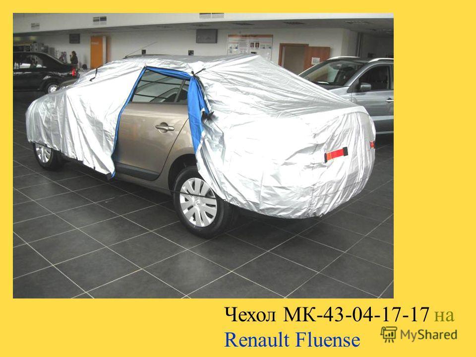 Чехол МК-46-11-18-17 на Renault Fluense (две лицевые стороны, солнце-пыле-влагозащита)