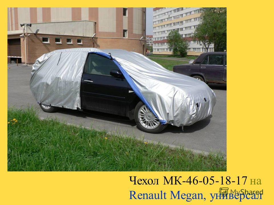 Чехол МК-46-05-18-17 на Renault Megan, универсал