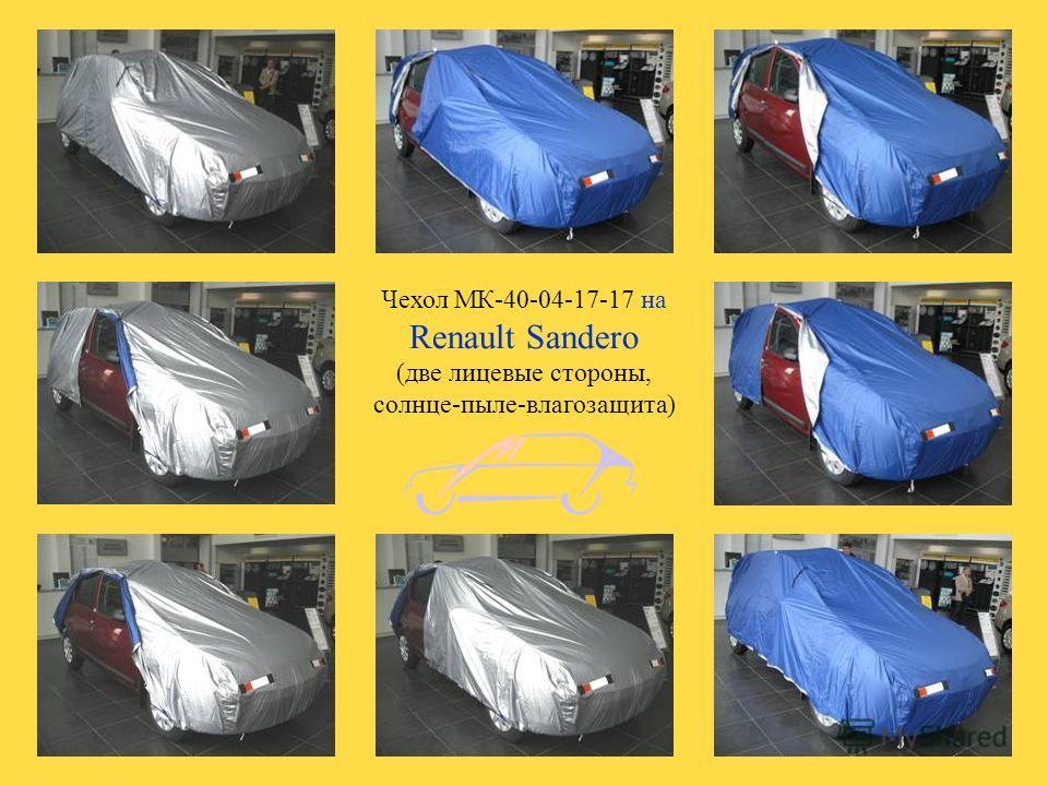 Рекомендации по использованию чехлов для автомобилей Renault АВТОМОБИЛЬ Renault Clio, универсал Renault Clio, хэтчбек Renault Fluence, седан Renault Kangoo, универсал Renault Koleos, внедорожник Renault Laguna, универсал Renault Laguna, хэтчбек Renau
