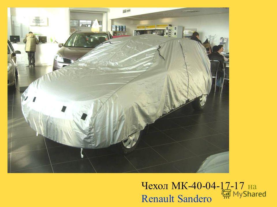 Чехол МК-40-04-17-17 на Renault Sandero (две лицевые стороны, солнце-пыле-влагозащита)