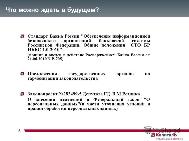 5 Что можно ждать в будущем? Стандарт Банка России