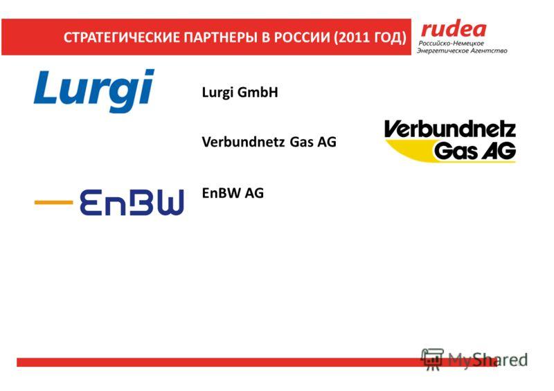 Lurgi GmbH Verbundnetz Gas AG EnBW AG 10 СТРАТЕГИЧЕСКИЕ ПАРТНЕРЫ В РОССИИ (2011 ГОД)