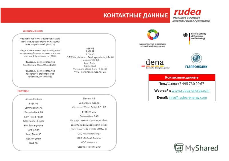 Контактные данные Тел./Факс: +7 495 730 20 67 Web-сайт: www.rudea-energy.comwww.rudea-energy.com E-mail: info@rudea-energy.cominfo@rudea-energy.com Партнеры: Alstom Holdings BASF AG Commerzbank AG Deutsche Bank AG E.ON Russia Power Euler Hermes Grupp