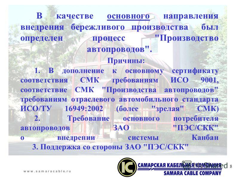 w w w. s a m a r a c a b l e. r u 8 В качестве основного направления внедрения бережливого производства был определен процесс