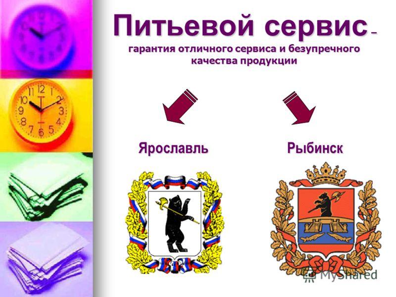Ярославль Рыбинск Питьевой сервис – гарантия отличного сервиса и безупречного качества продукции
