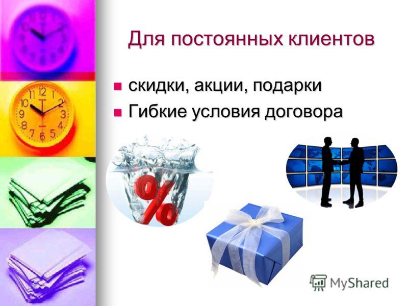 Для постоянных клиентов скидки, акции, подарки скидки, акции, подарки Гибкие условия договора Гибкие условия договора