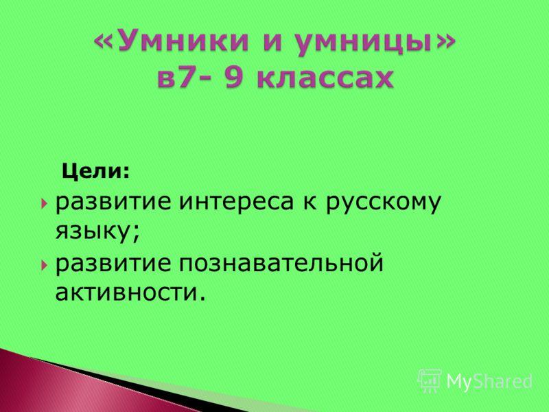 Цели: развитие интереса к русскому языку; развитие познавательной активности.