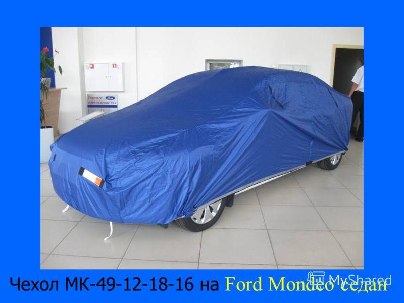 Чехол МК-49-12-18-16 на Ford Mondeo седан (две лицевые стороны, солнце-пыле-влагозащита)