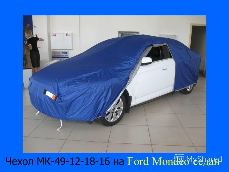 Чехол МК-49-12-18-16 на Ford Mondeo седан