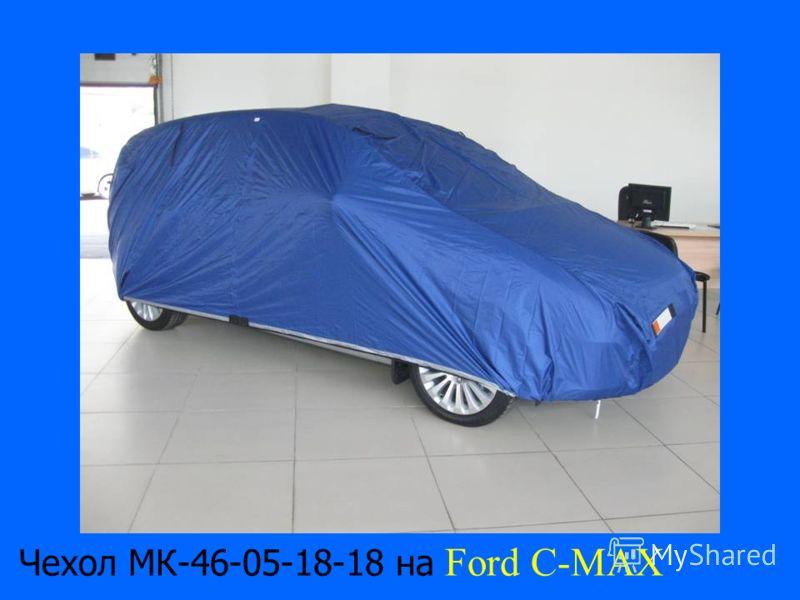 Чехол МК-46-05-18-18 на Ford C-MAX (две лицевые стороны, солнце-пыле-влагозащита)