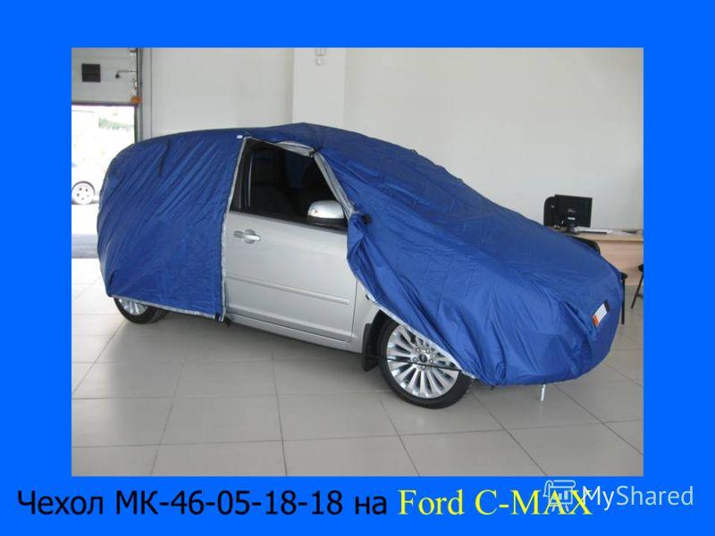 Чехол МК-46-05-18-18 на Ford C-MAX