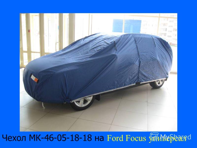 Чехол МК-46-05-18-17 на Ford Focus универсал ( две лицевые стороны, солнце-пыле-влагозащита)