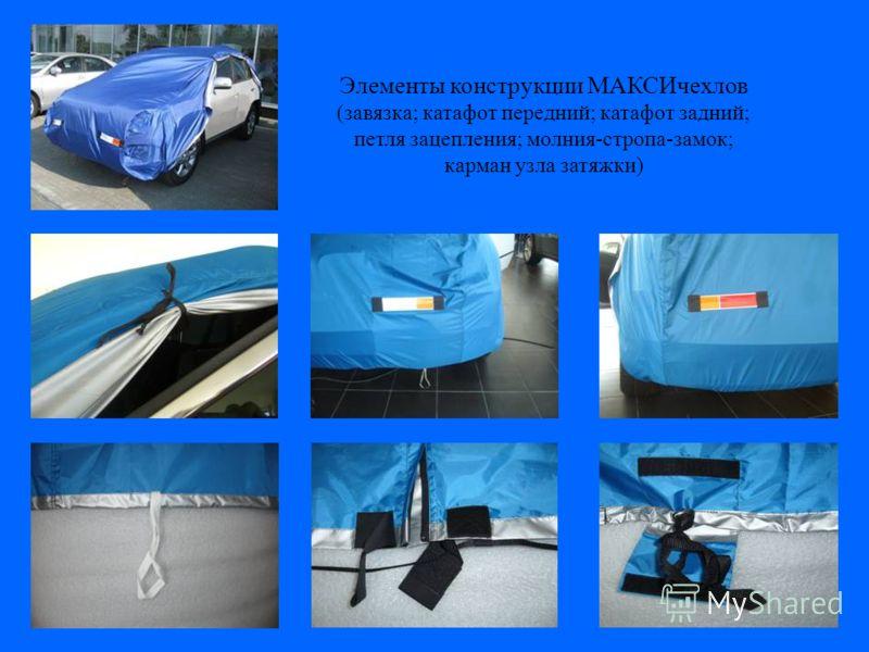 Рекомендации по использованию чехлов для автомобилей Ford АВТОМОБИЛЬ Ford C-MAX, универсал, 5 дв. Ford Contour, седан Ford Escape, внедорожник 5 дв. Ford Escort, седан Ford Esplorer, внедор. 5 дв. Ford Fiesta, седан Ford Fiesta, хэтчбек Ford Focus Tu
