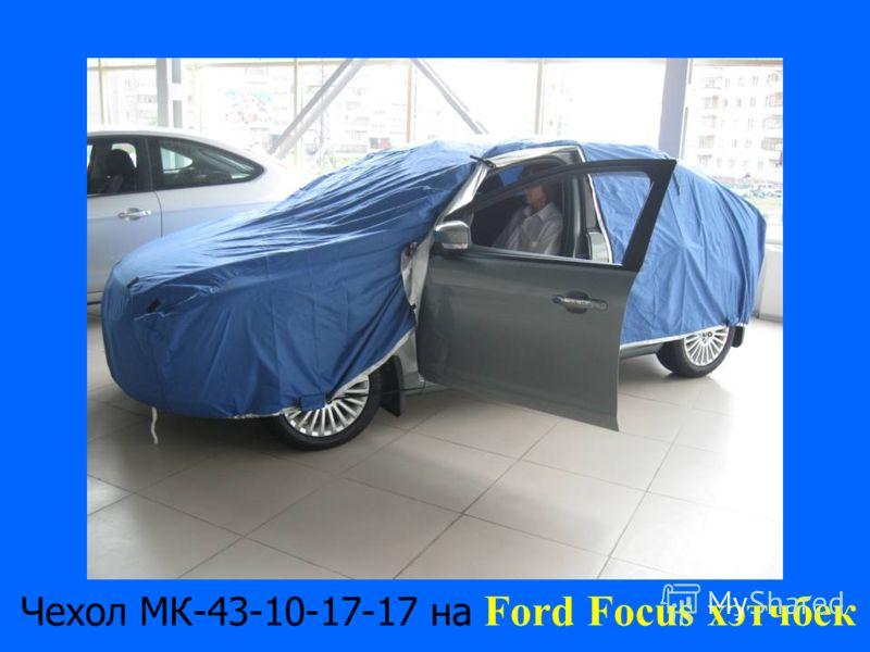 Чехол МК-43-10-17-17 на Ford Focus хэтчбек